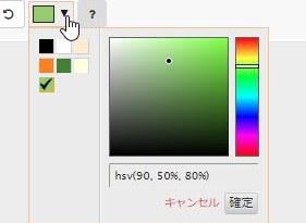 カラースライダー1