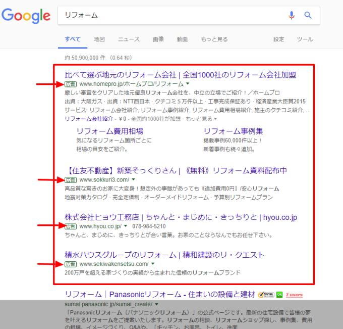 リフォーム Google 検索