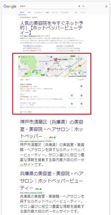 検索結果のマップ