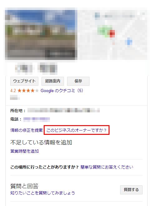 Googleマイビジネスの登録手順01