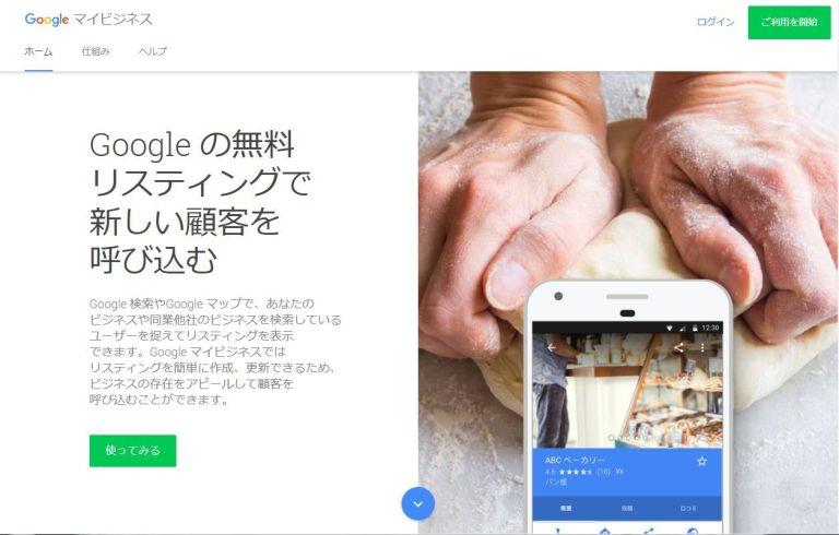 Googleマイビジネスの登録手順02