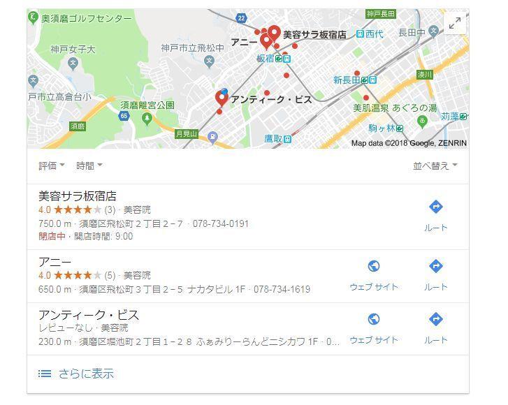 「検索結果のマップに掲載されたいならGoogleマイビジネスに登録しよう【2019年4月版】」集客したい・売上を上げたい中小企業のためのホームページ制作と運営サポート