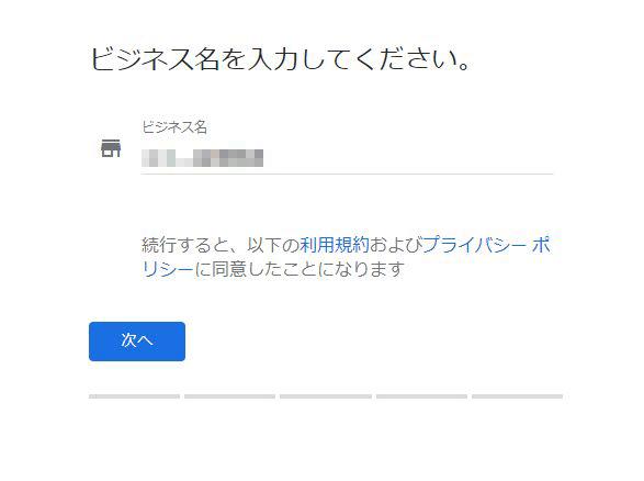 Googleマイビジネスの登録手順03 ビジネス名の入力