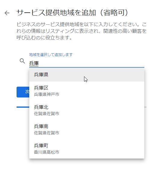 Googleマイビジネス登録手順08 サービス提供地域