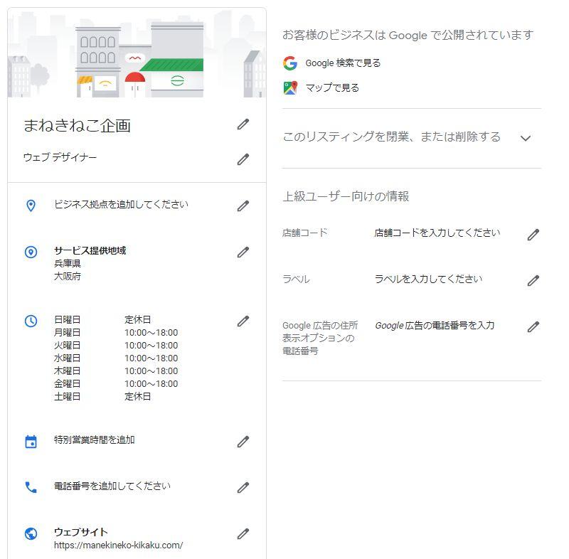 Googleマイビジネス登録手順